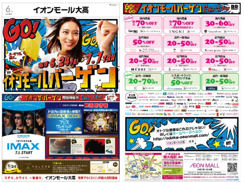 A102.【大高】イオンモールバーゲン.jpg