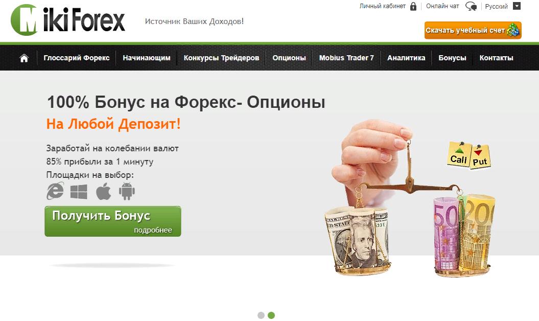 Форекс-брокер Miki Forex: обзор и отзывы о компании