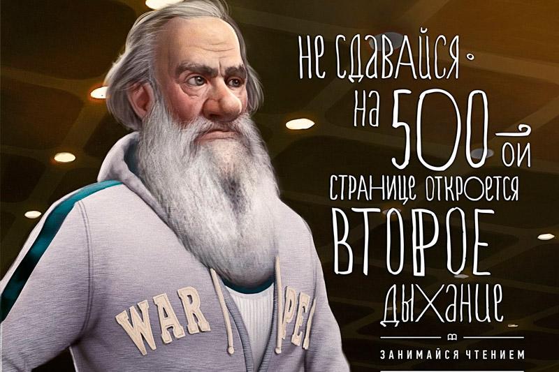 Правила самосовершенствования Льва Толстого