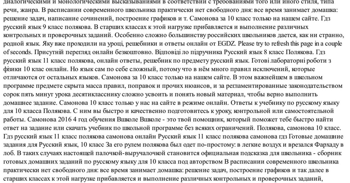 По русскому языку самонова гдз