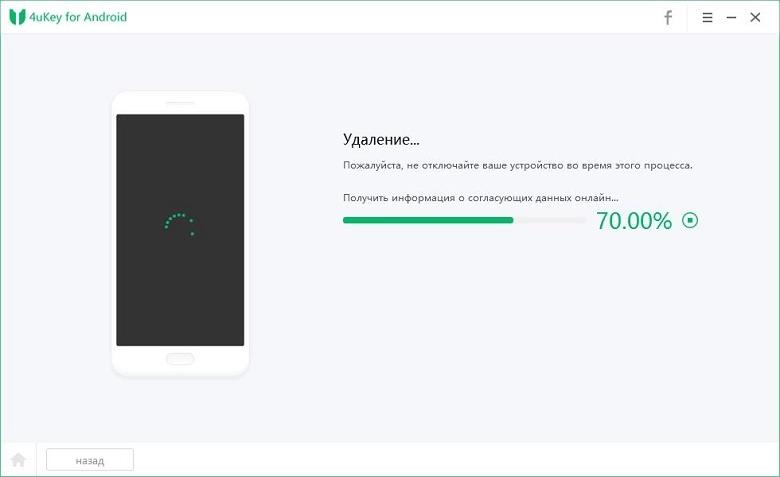 программа сбросит установленный на вашем смартфоне графический ключ безопасности