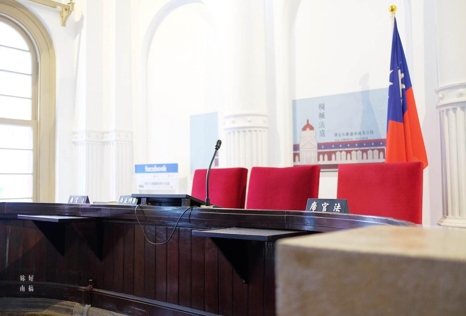 不妨親身坐上法官席來感受法院情境