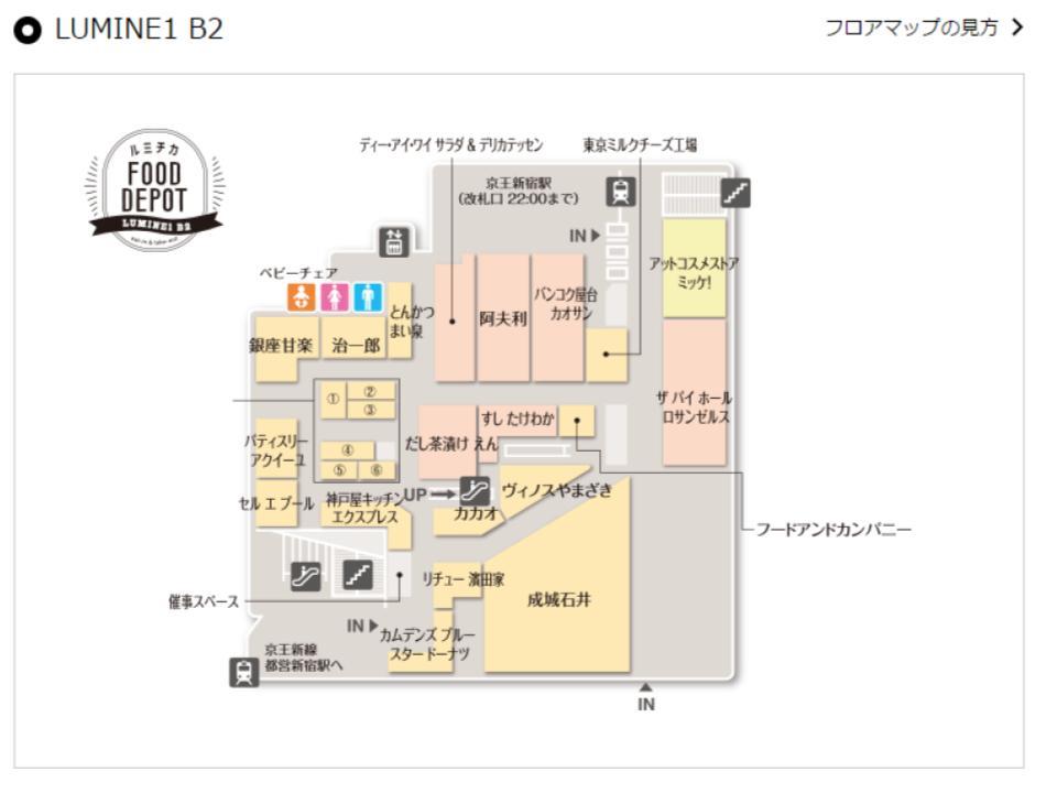 j007.【ルミネ新宿】B2フロアガイド170501版.jpg