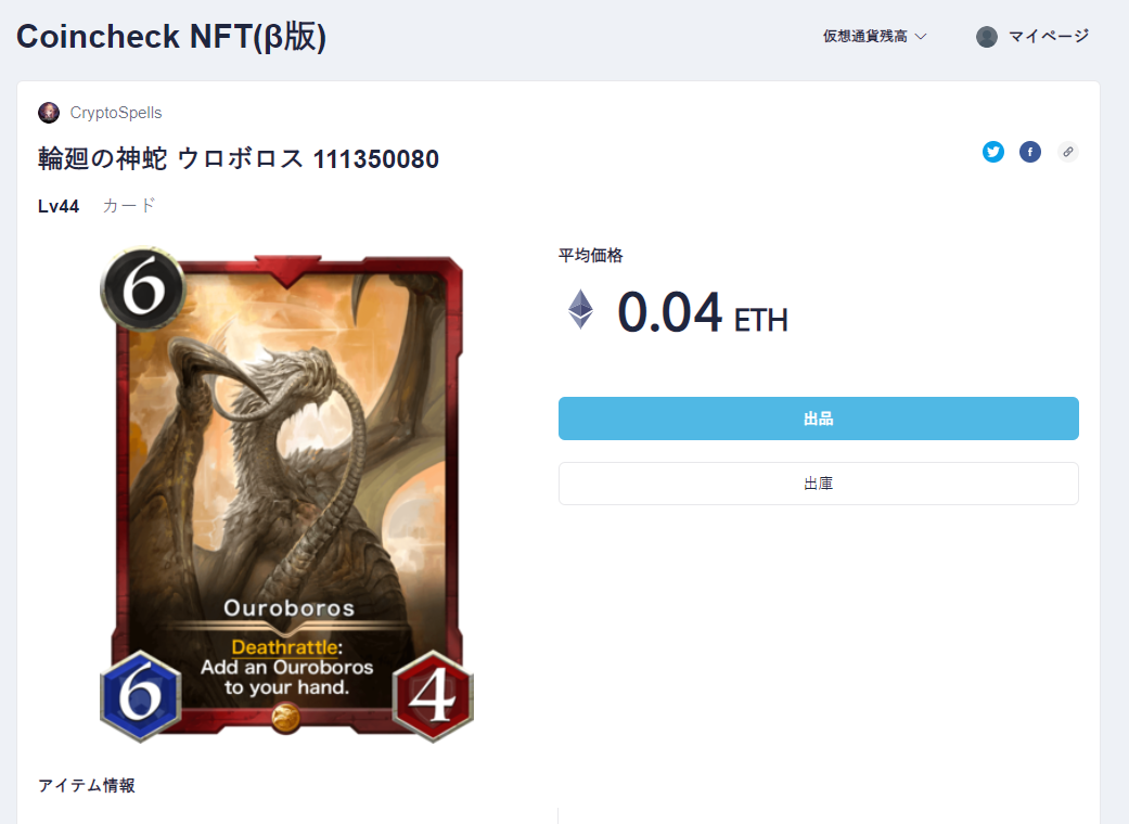 Coincheck NFT