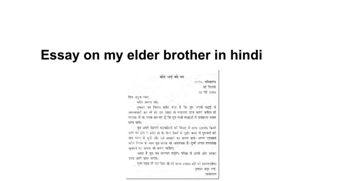 My elder brother essay