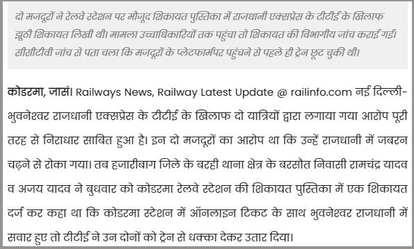 C:\Users\Lenovo\Desktop\FC\Koderma station Rajdhani Express1.png