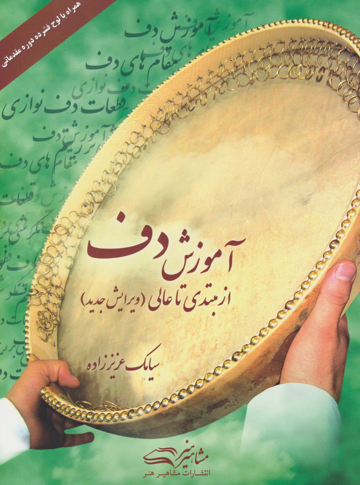 کتاب آموزش دف سیامک عزیززاده انتشارات مشاهیر هنر