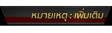 C:\Users\KOH VNG\Desktop\ปุ่ม\หมายเหตุ-เพิ่มเติม.png