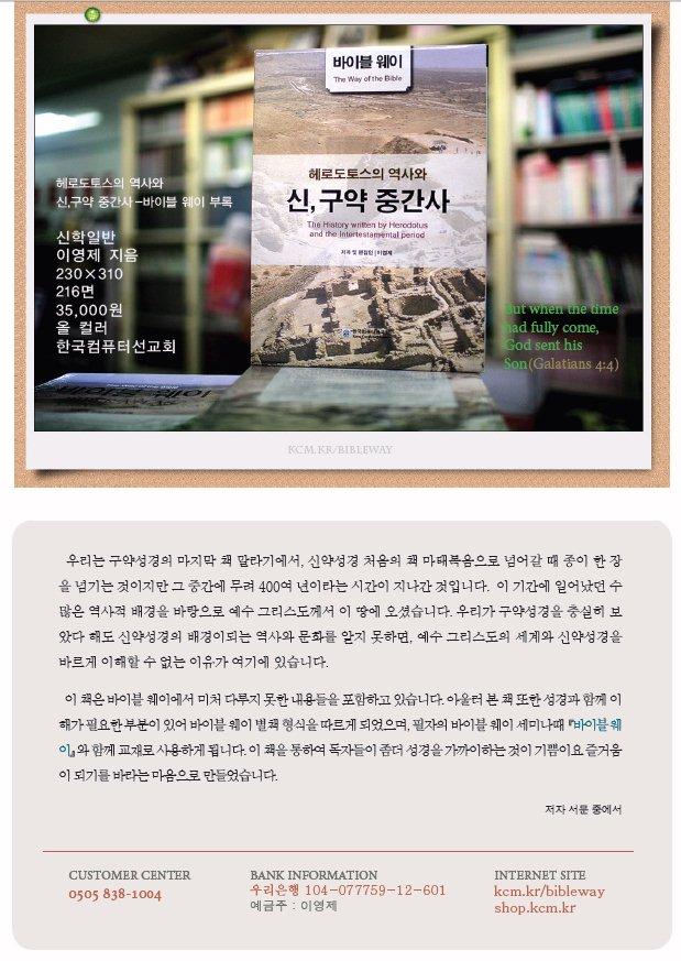신, 구약 중간사 - 바이블 웨이 부록 / 이영제 지음 / 230X310 / 216면 / 35,000원