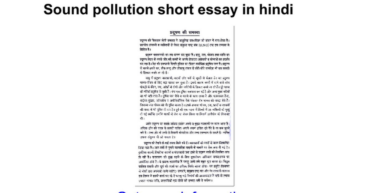 sound pollution short essay in hindi google docs