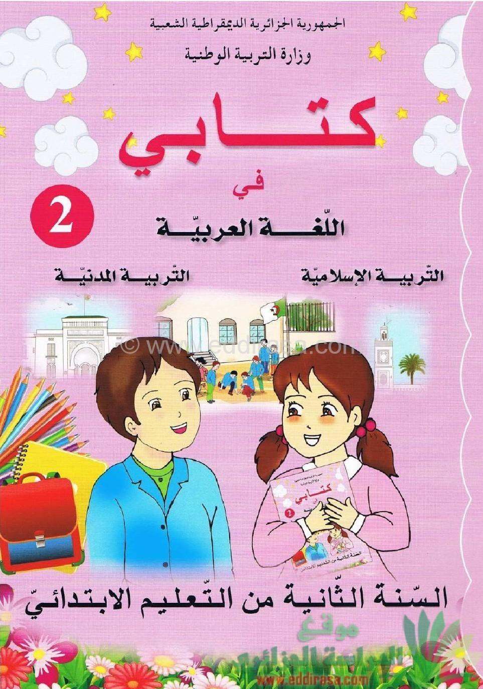 كتب التربية الاسلامية pdf