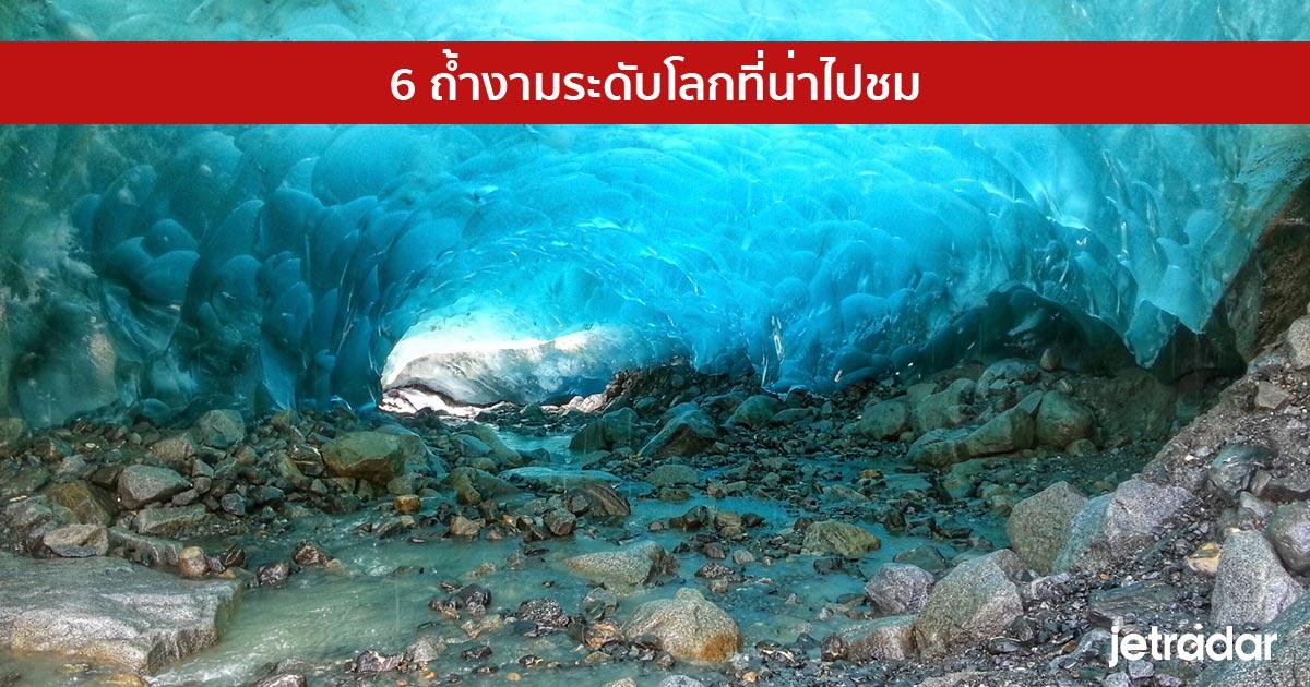 6 ถ้ำงามระดับโลกที่น่าไปชม
