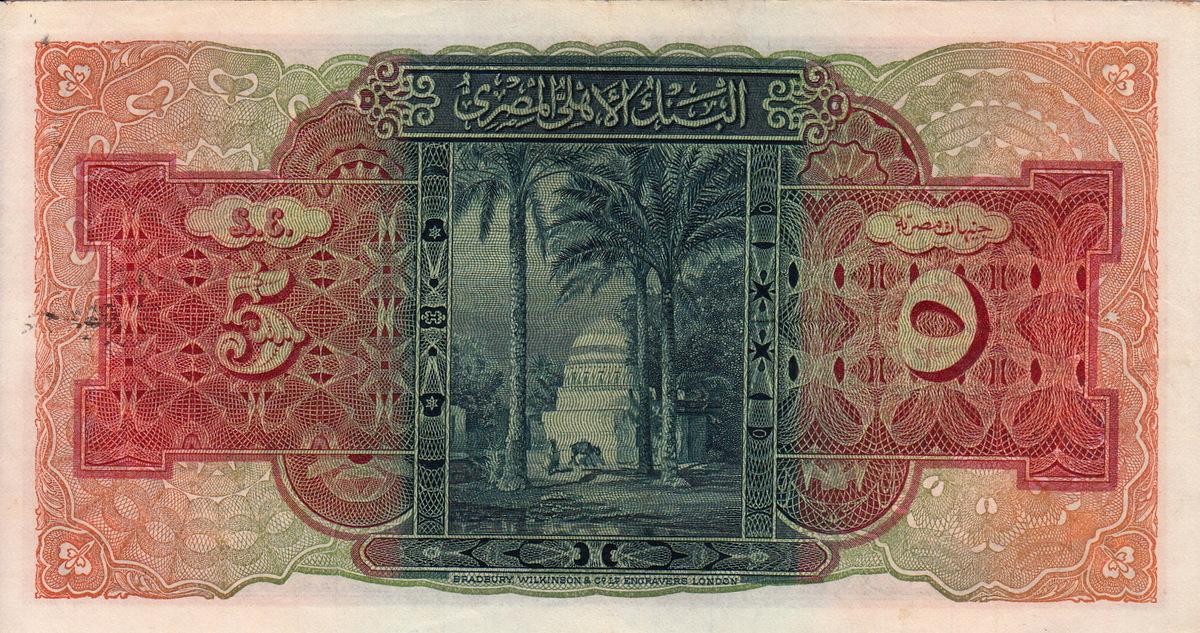 5 جنيه 1945 مصر BANK P