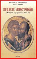 Ομοιότητες πρωτομάρτυρος και αρχιδιακόνου αγίου Στεφάνου με τον Χριστό