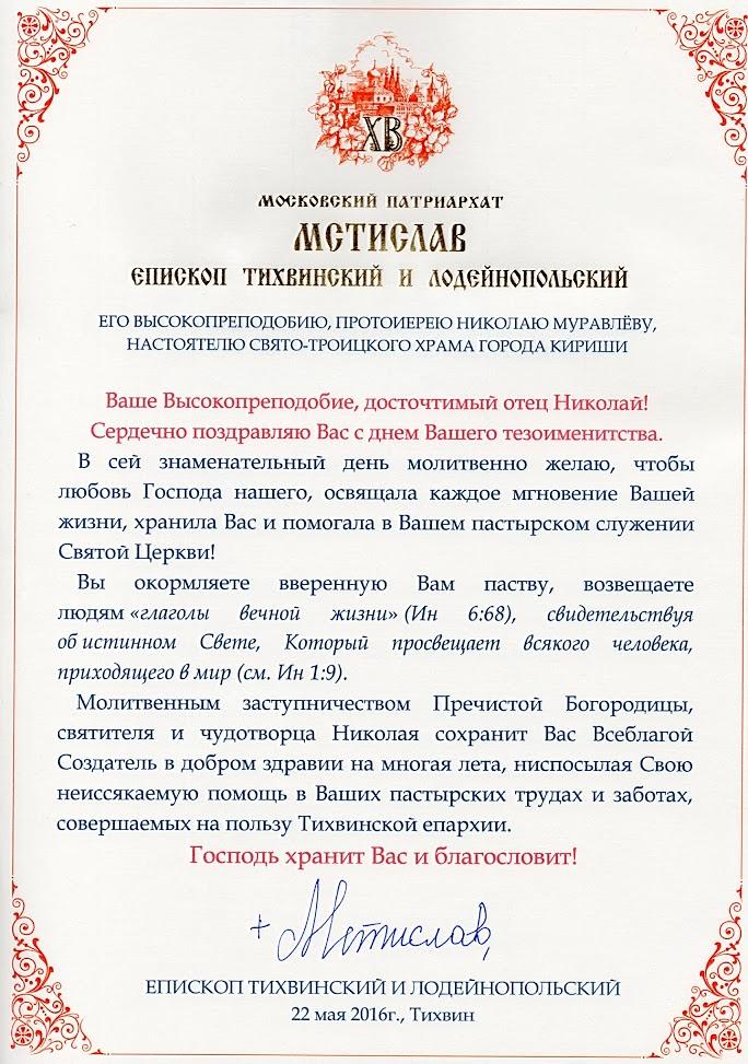 Официальное поздравление митрополиту с днем ангела