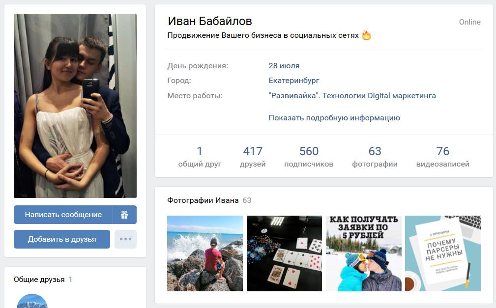 Продвижение вашего личного профиля в социальных сетях