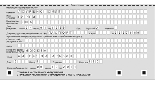 Sample of Russian registration