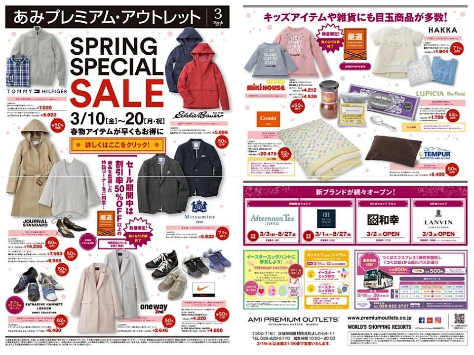 P04.【あみ】SPRING SPECAIL SALE.jpg