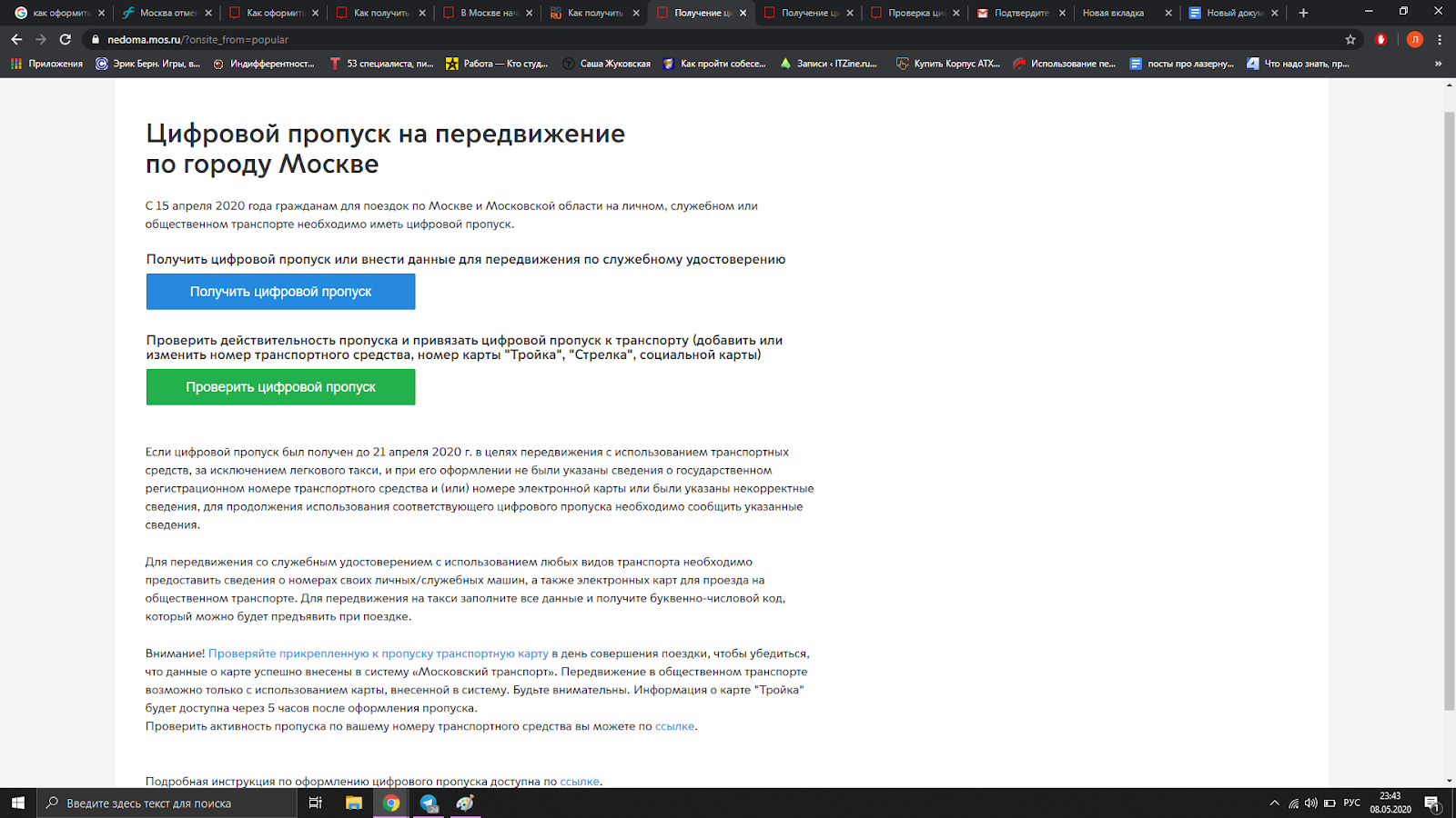 Инструкция. Как оформить цифровой пропуск в Москве. Все способы (gFtOaD gXIFNgD965b4XcdjczMqqDpG7vnEcwgTYndwjogkiBdzJ2k6 qW6 ZBoWW6Q w9g0Hk4BpwrN4uihwx2C QFkNlj2qZzf2KMdsdQHKawIz3itf6wyiNK RYMhH jOwr1F)