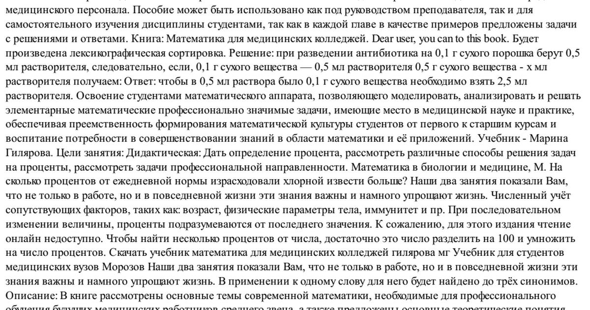 ГИЛЯРОВА МАТЕМАТИКА ДЛЯ МЕДИЦИНСКИХ КОЛЛЕДЖЕЙ СКАЧАТЬ БЕСПЛАТНО