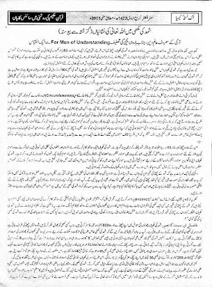 essay wonders of science in urdu