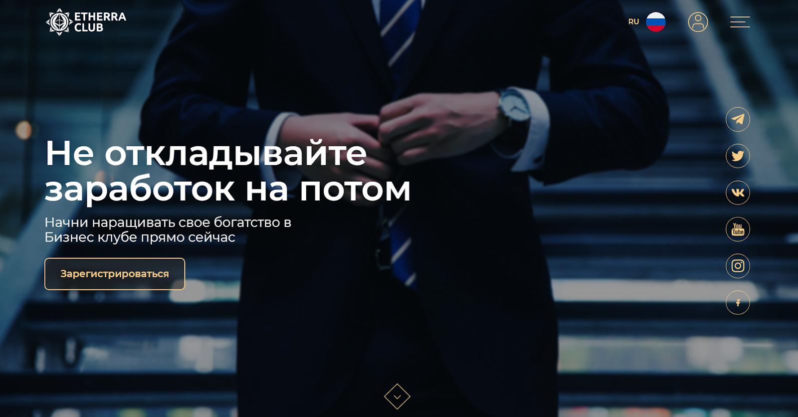Обзор площадки Etherra Club: условия сотрудничества и отзывы инвесторов