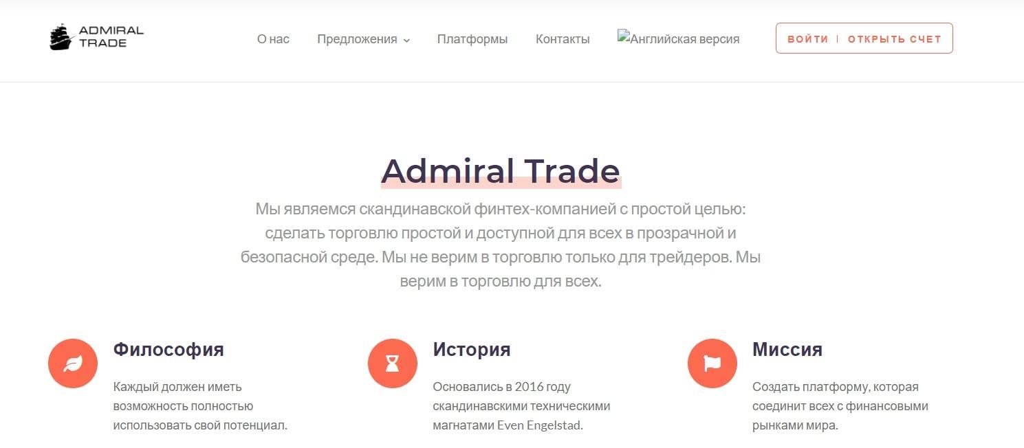 Отзывы об Admiral Trade и анализ условий торговли обзор