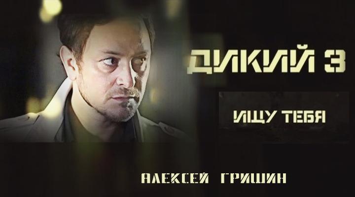 Фильмография сериал ДИКИЙ 3 сайт ГРИШИН.РУ