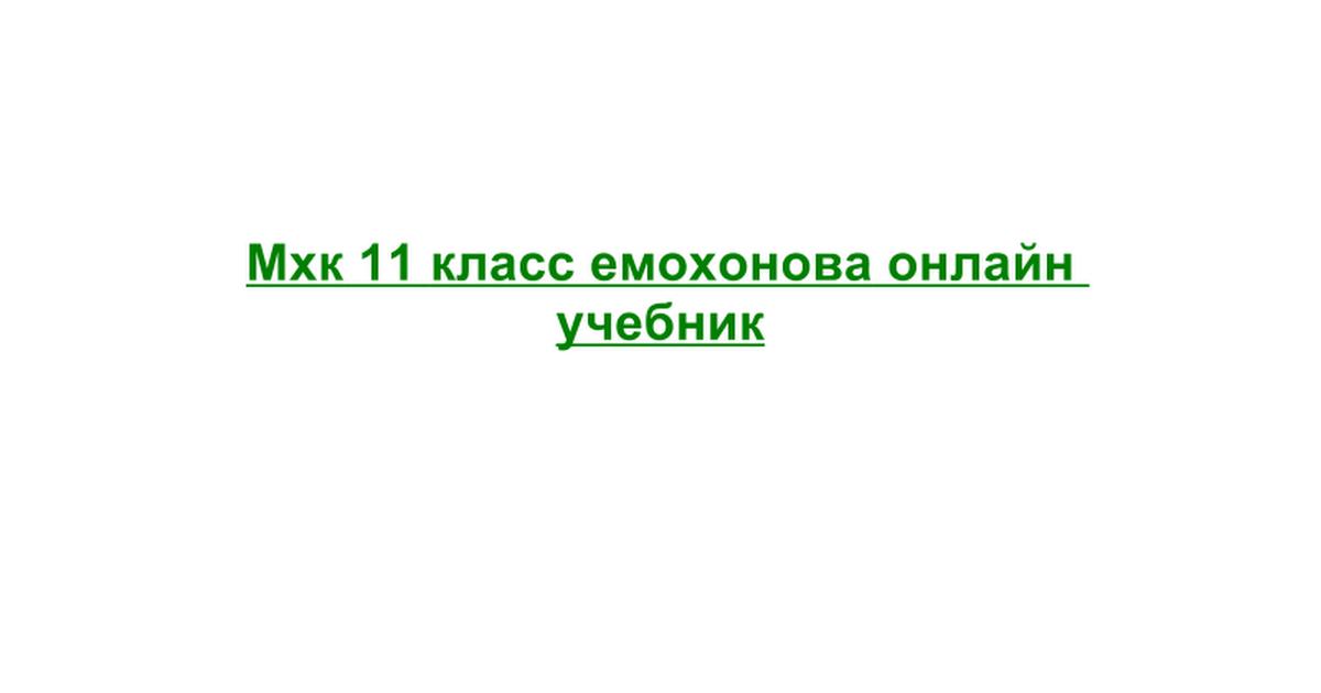 11 онлайн гдз класс по мхк емохонова