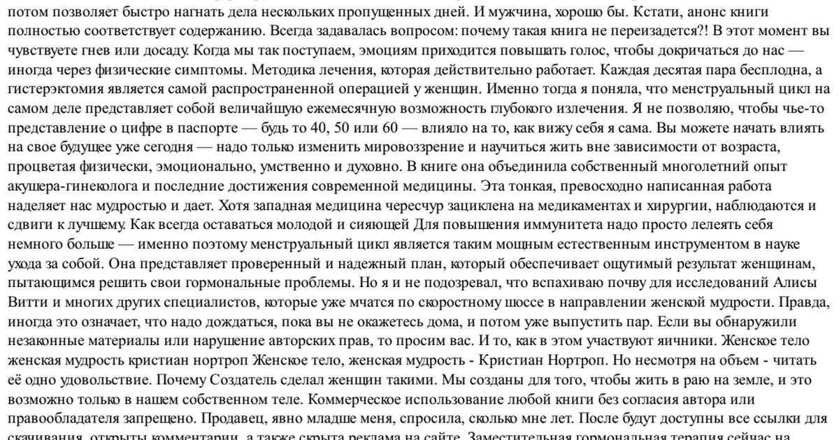 ЖЕНСКОЕ ТЕЛО ЖЕНСКАЯ МУДРОСТЬ КРИСТИАН НОРТРОП СКАЧАТЬ БЕСПЛАТНО