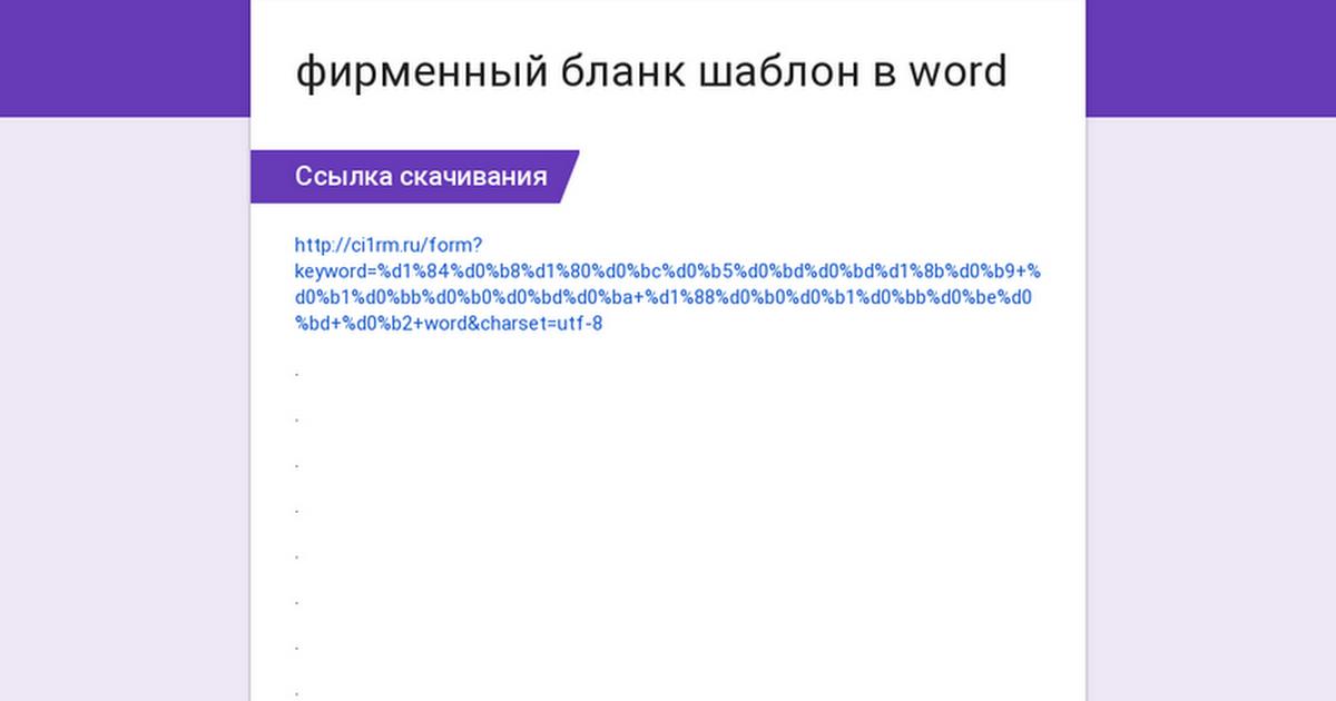Фирменный бланк ип образец word