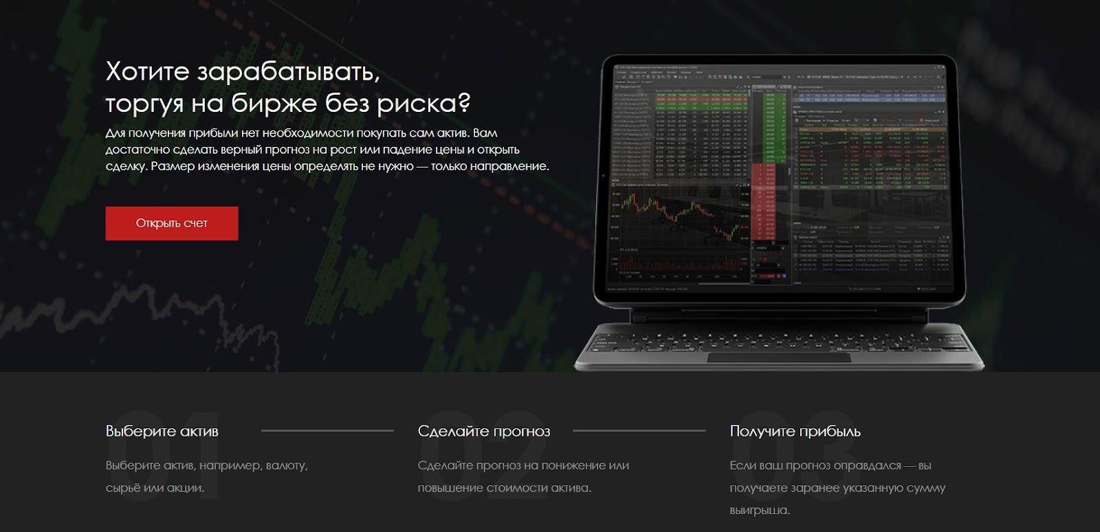 Обзор платформы Alfa One Capital и реальные отзывы пользователей о ней реальные отзывы