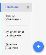 Создание новой кампании в Google AdWords
