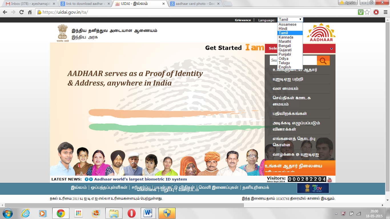 Aadhar Portal to download Application Form