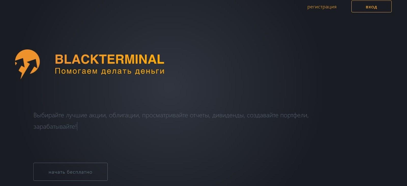Отзывы о Black Terminal: стоит ли доверять компании? реальные отзывы