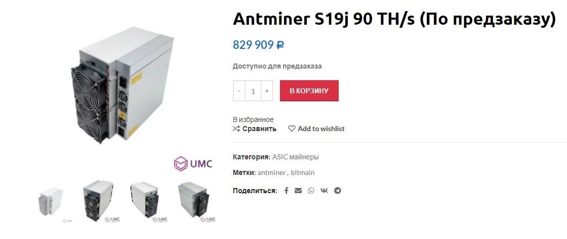 Предложение от перекупщиков Antminer S19j 90 TH/s в России