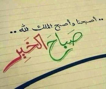 صباح الأمنيات الجميل gxu7znFfxbaEjYVdknS_