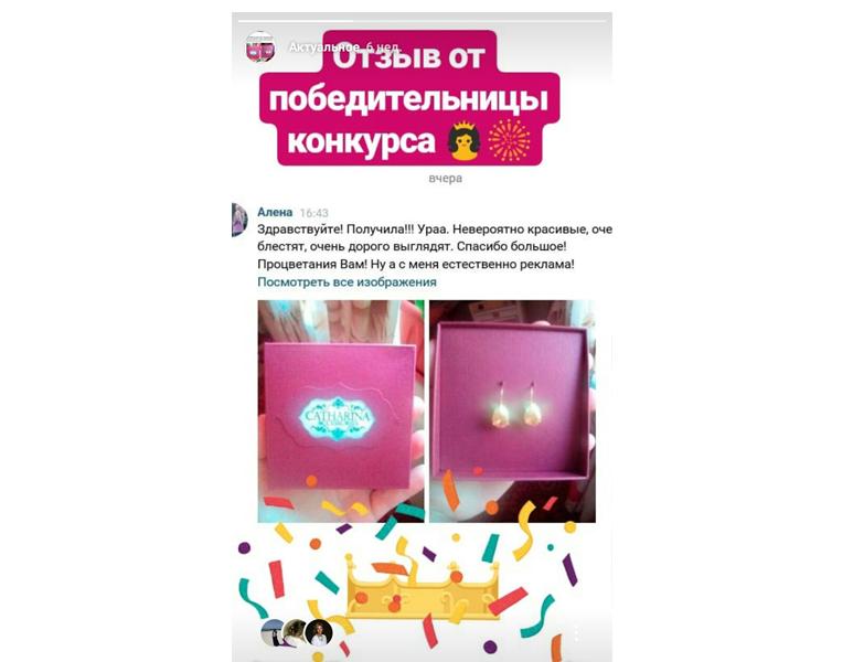 Отзыв в Instagram Stories