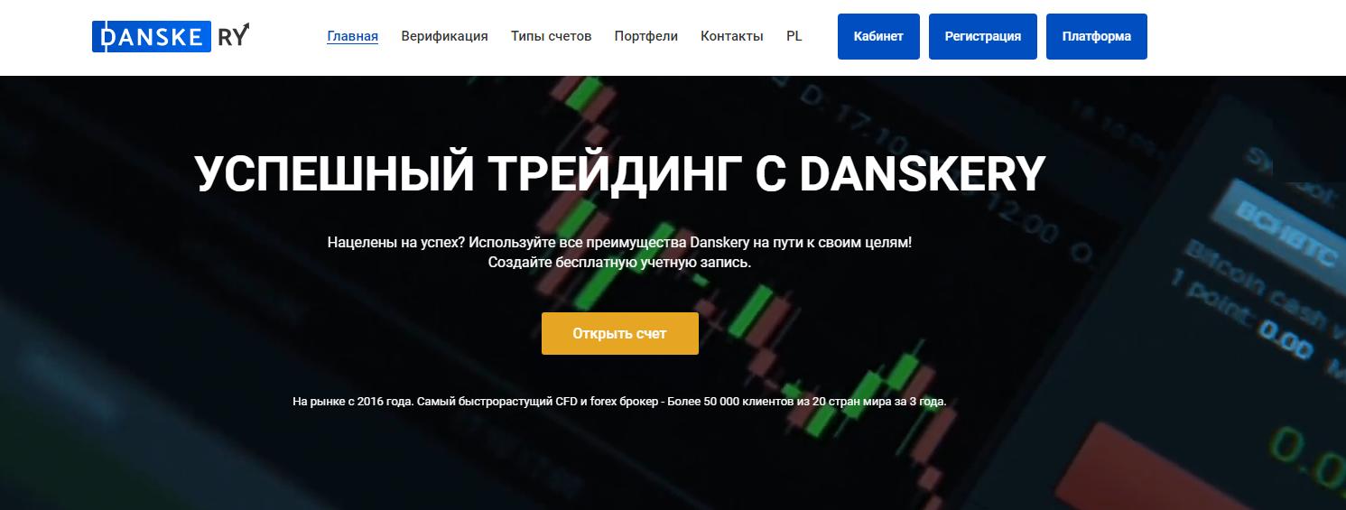 Обзор брокера Danskery: коммерческие предложения и отзывы инвесторов