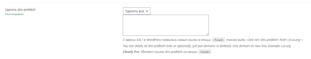 Убрать dns prefetch WordPress