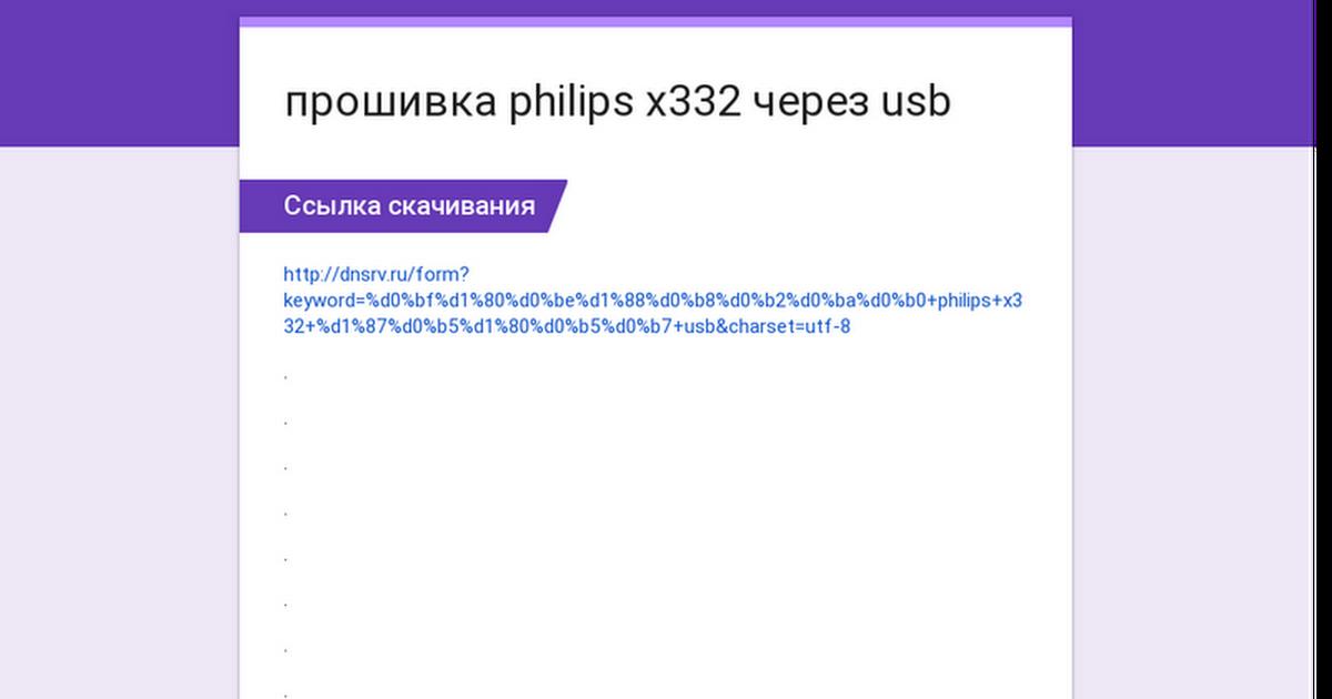 прошивка philips x332 через usb
