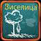 Russian Hangman file APK Free for PC, smart TV Download