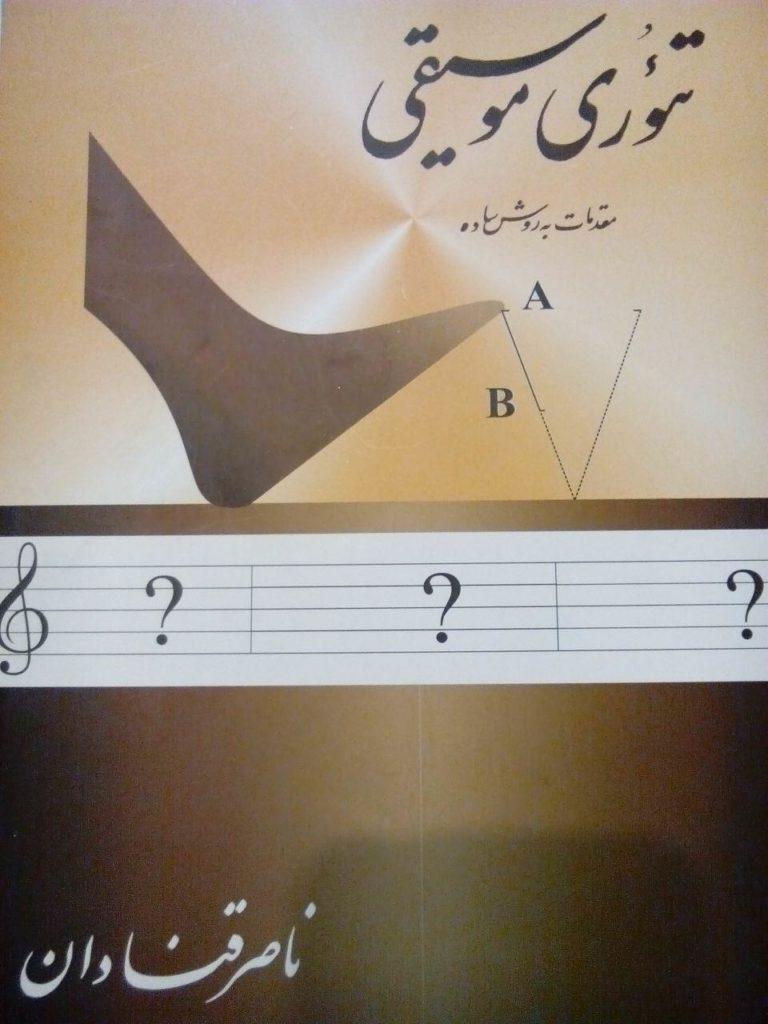 کتاب تئوری موسیقی ناصر قنادان انتشارات قصار