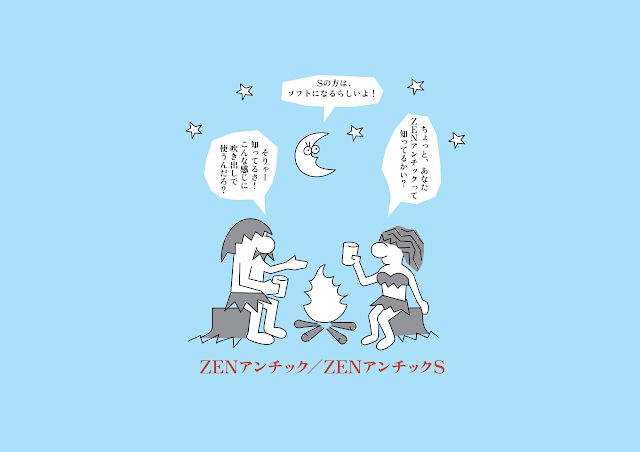 Man and woman sitting by fire with cups, conversation bubbles in Zen fonts