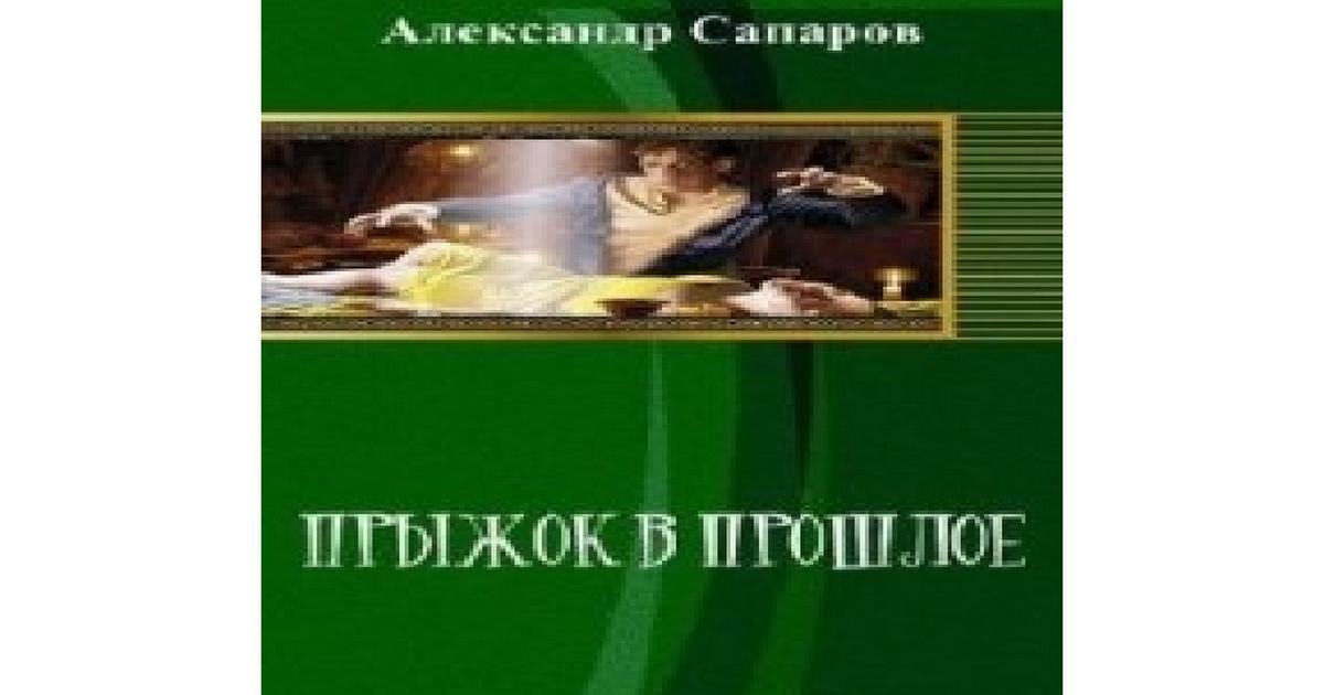ВОВКА-ЦЕНТРОВОЙ 2 ПОЛНЫЙ ТЕКСТ СКАЧАТЬ БЕСПЛАТНО