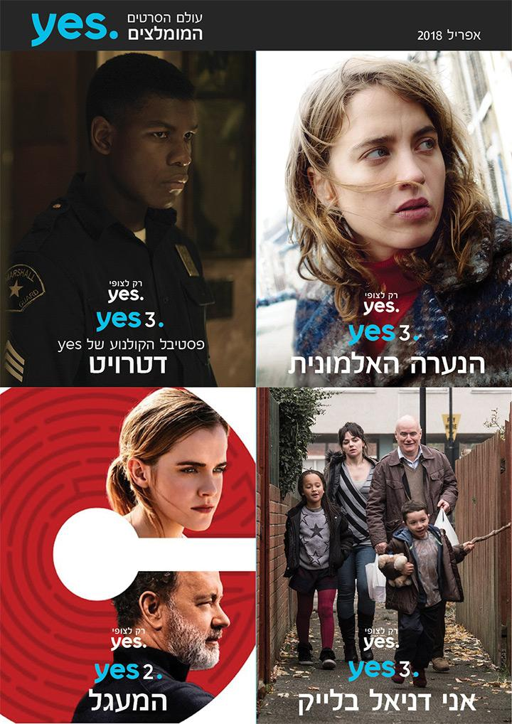 \\filesrv.yesdbs.co.il\HQ-Content_Public\yes12345\2018\אפריל\עיצובים מאסף\2018_APRIL_MOVIES_page-3.jpg