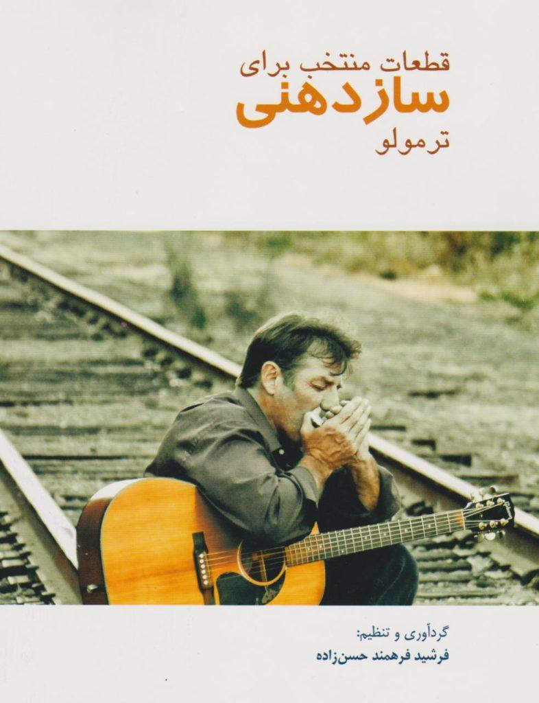 کتاب قطعات منتخب برای سازدهنی ترمولو فرشید فرهمند حسنزاده انتشارات مولف