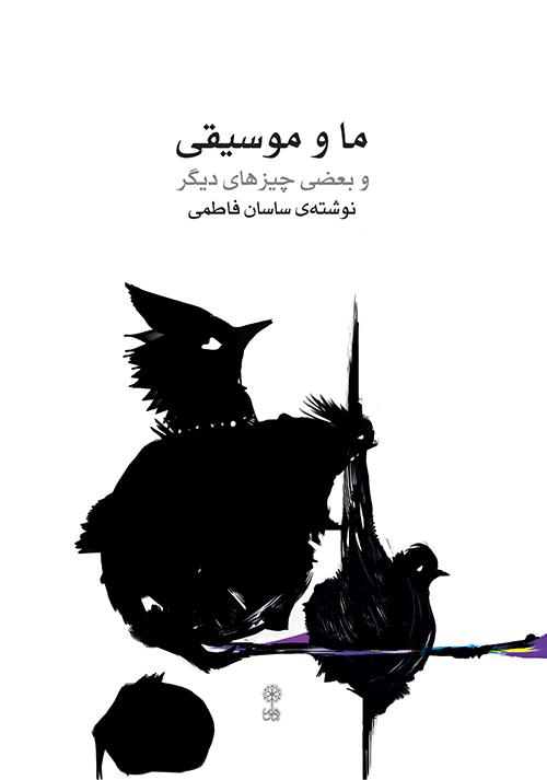 کتاب ما و موسیقی ساسان فاطمی انتشارات ماهور