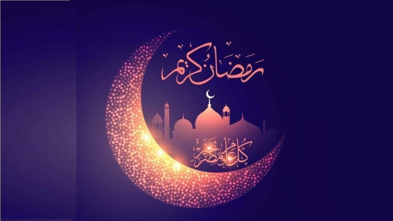 بطاقات تهنئة رمضان 2020 - تحميل صور تهنئة بشهر رمضان 2020 / 1441 ...
