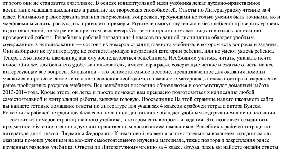 Гдз Литература Виноградская 4 Класс